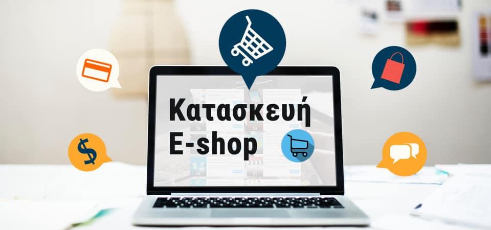 δωρεάν e-shop